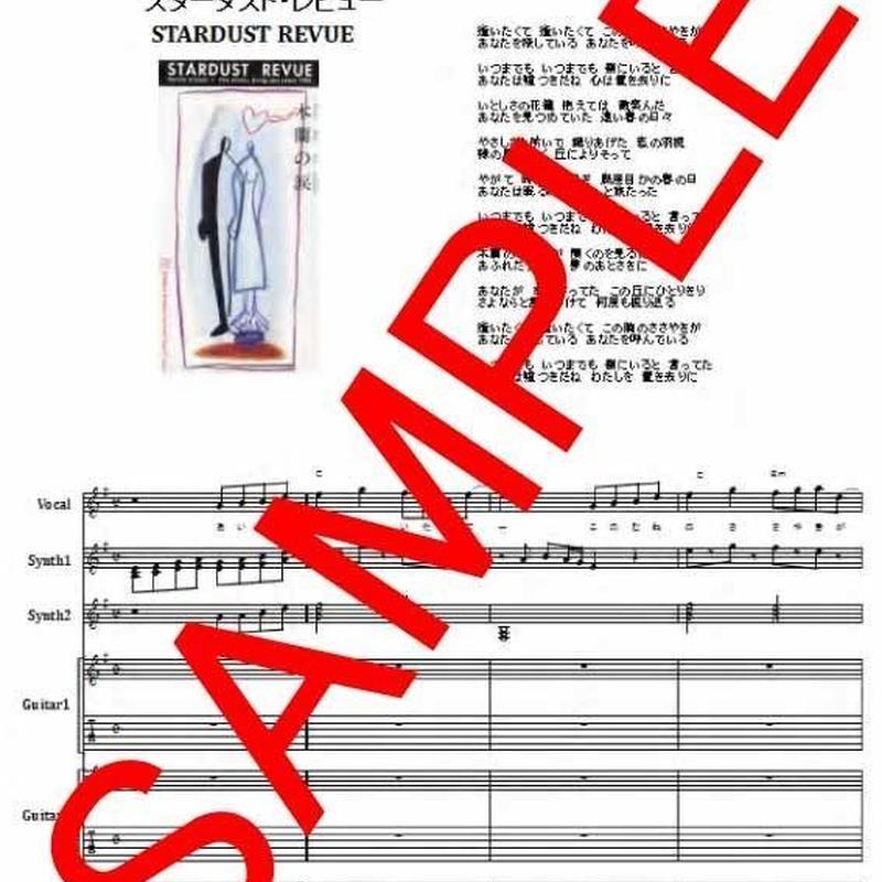 スターダスト・レビュー(STARDUST REVUE)/ 木蘭の涙  バンド・スコア(TAB譜)