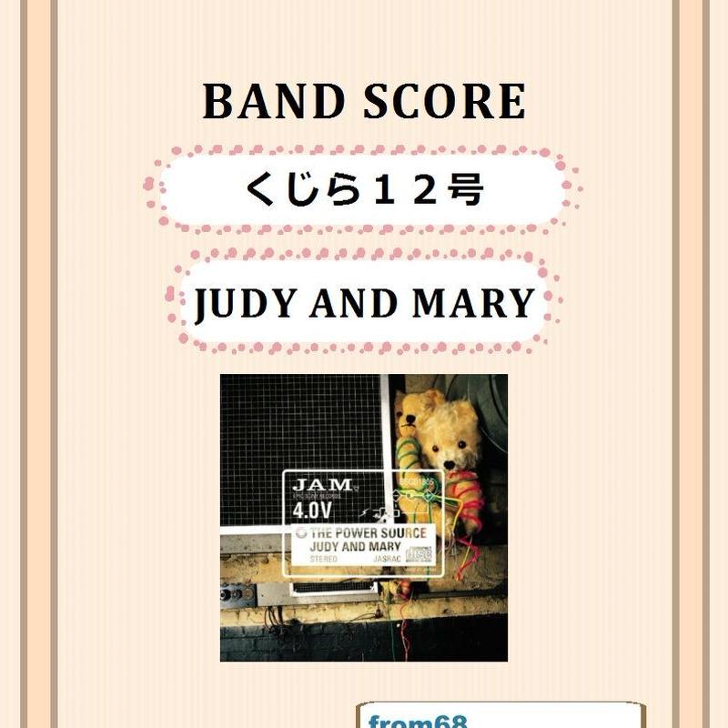 JUDY AND MARY (ジュディ・アンド・マリー)  /  くじら12号   バンド・スコア(TAB譜) 楽譜