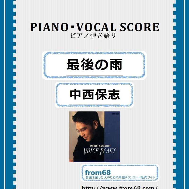 最後の雨 / 中西保志 ピアノ弾き語り 楽譜
