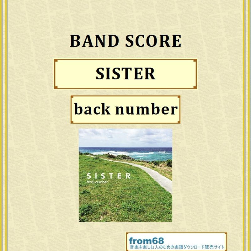 back number(バックナンバー) /  SISTER バンド・スコア(TAB譜)  楽譜