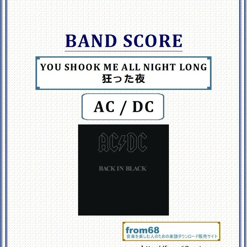 AC / DC  / YOU SHOOK ME ALL NIGHT LONG (狂った夜)  バンド・スコア(TAB譜) 楽譜