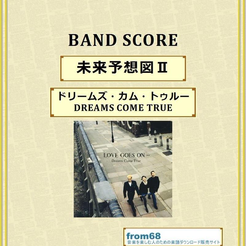 ドリームズ・カム・トゥルー(DREAMS COME TRUE)  未来予想図Ⅱ バンド・スコア(TAB譜) 楽譜