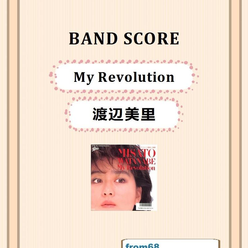 渡辺美里  /  My Revolution  バンド・スコア (TAB譜)  楽譜