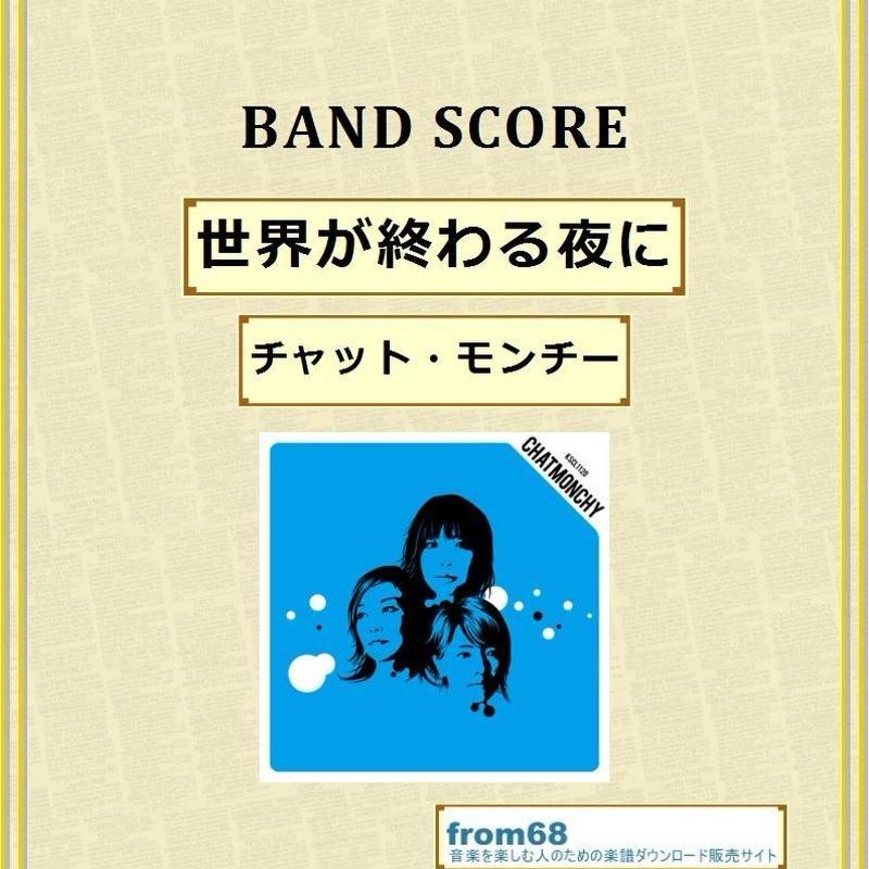 チャットモンチー /  世界が終わる夜に バンド・スコア(TAB譜) 楽譜