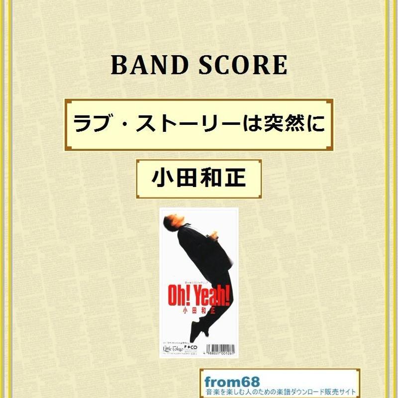 ラブ・ストーリーは突然に  /  小田和正 バンド・スコア(TAB譜)  楽譜