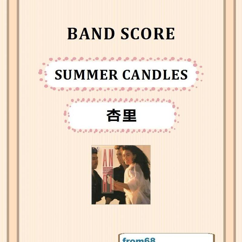 杏里 (ANRI) / SUMMER CANDLES (サマー・キャンドルズ) バンド・スコア(TAB譜)  楽譜