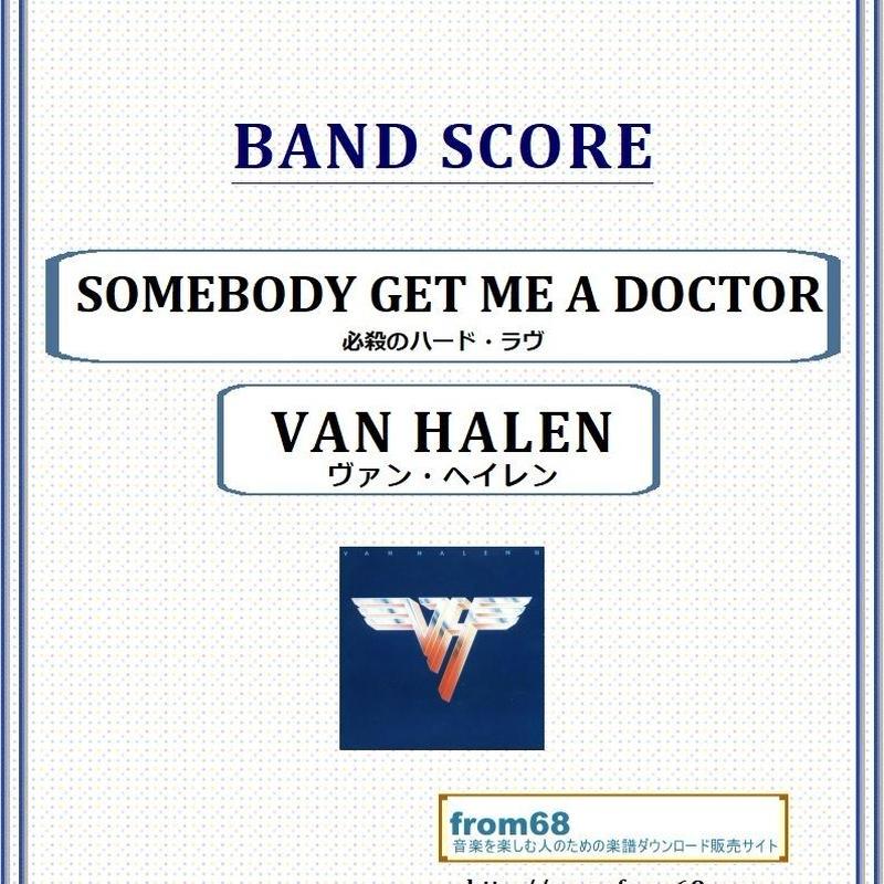 ヴァン・ヘイレン(VAN HALEN) / SOMEBODY GET ME A DOCTOR (必殺のハード・ラヴ) バンド・スコア(TAB譜) 楽譜