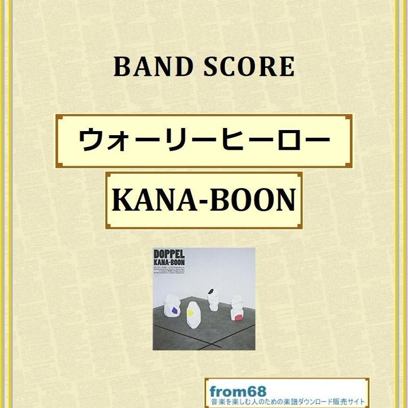 KANA-BOON / ウォーリーヒーロー バンド・スコア (TAB譜) 楽譜