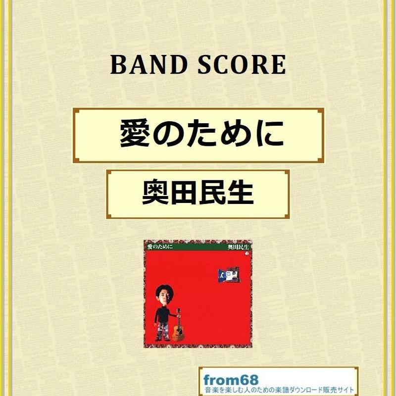 奥田民生 / 愛のために バンド・スコア(TAB譜) 楽譜