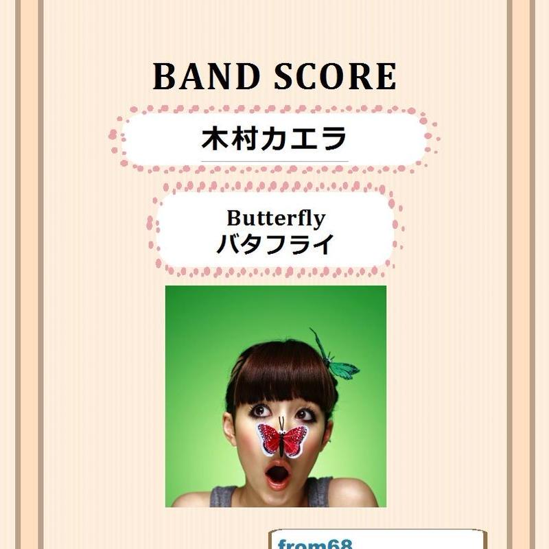 木村カエラ  / Butterfly (バタフライ)  バンド・スコア(TAB譜)  楽譜
