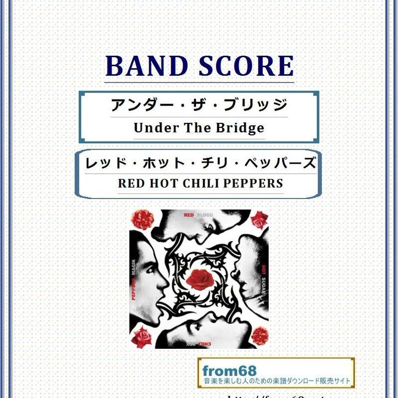 レッド・ホット・チリ・ペッパーズ(RED HOT CHILI PEPPERS)  / アンダー・ザ・ブリッジ (Under The Bridge) バンド・スコア(TAB譜) 楽譜