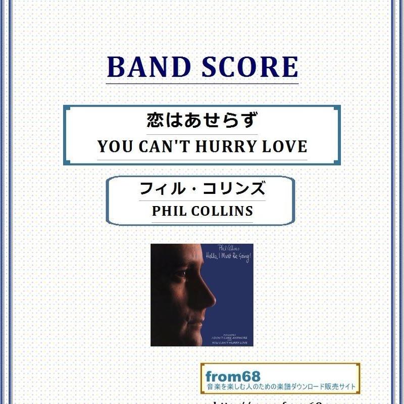 フィル・コリンズ (PHIL COLLINS) / 恋はあせらず(YOU CAN'T HURRY LOVE) バンド・スコア(TAB譜) 楽譜