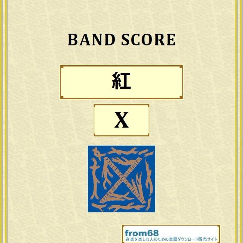 X (エックス)  /  紅 バンド・スコア(TAB譜)  楽譜