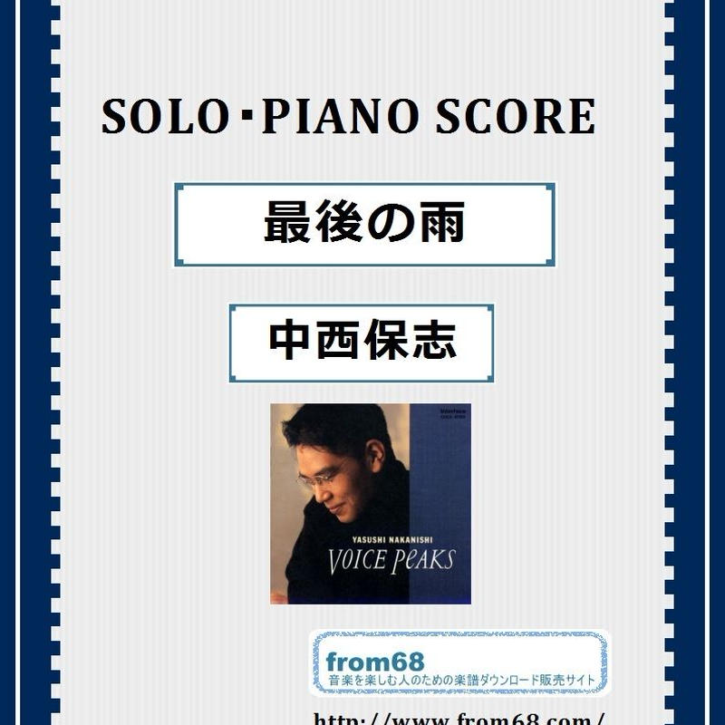 最後の雨 / 中西保志 ソロ・ピアノ 楽譜
