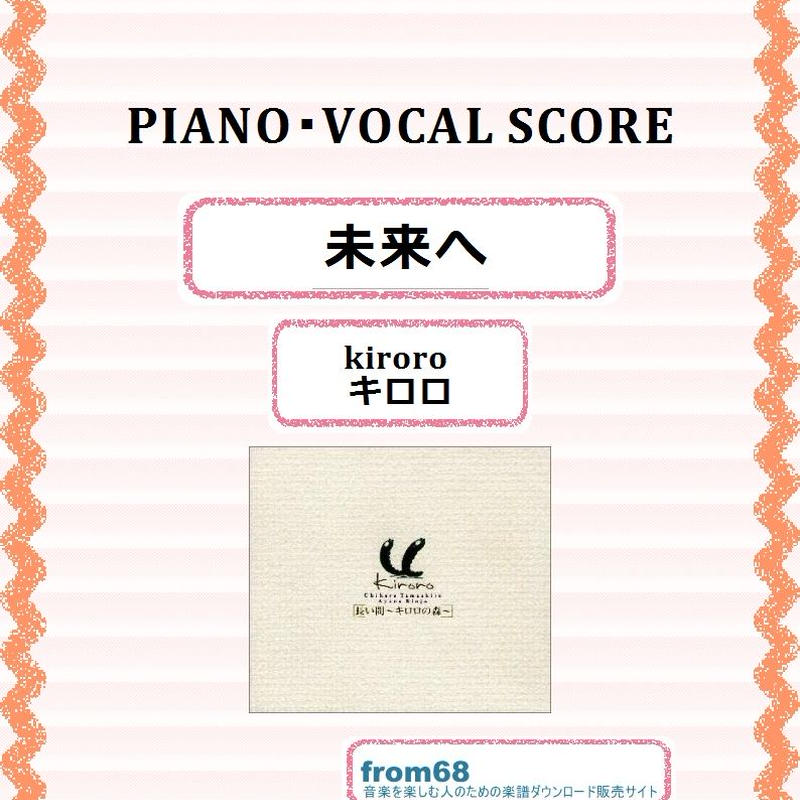 kiroro (キロロ)  /  未来へ  ピアノ弾き語り譜 楽譜