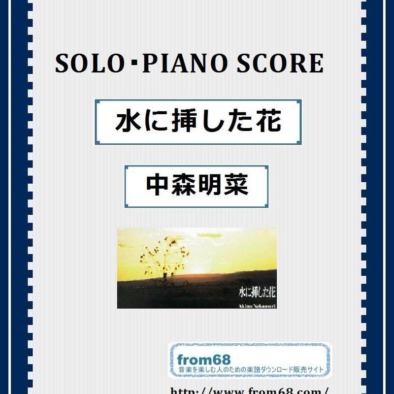 中森明菜 /  水に挿した花  ピアノ・ソロ  楽譜