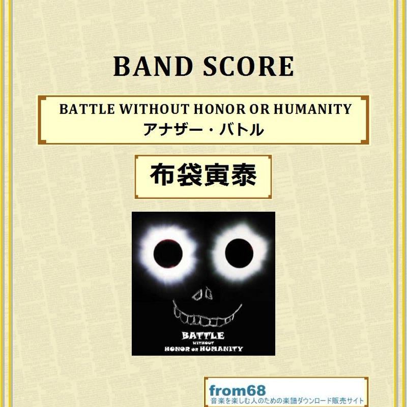 布袋寅泰 / BATTLE WITHOUT HONOR OR HUMANITY (アナザー・バトル) バンド・スコア (TAB譜)  楽譜