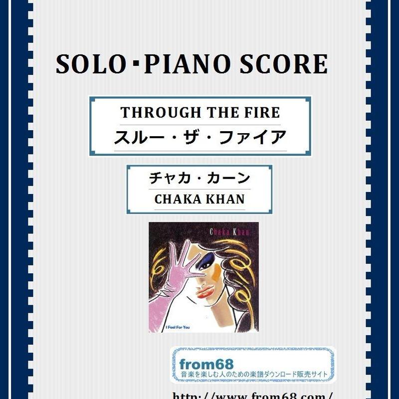 チャカ・カーン(CHAKA KHAN) / THROUGH THE FIRE(スルー・ザ・ファイア) ピアノ・ソロ 楽譜
