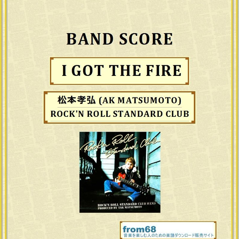 ROCK'N ROLL STANDARD CLUB by TAK MATSUMOTO (松本孝弘)  /  I GOT THE FIRE  バンド・スコア(TAB譜)  楽譜
