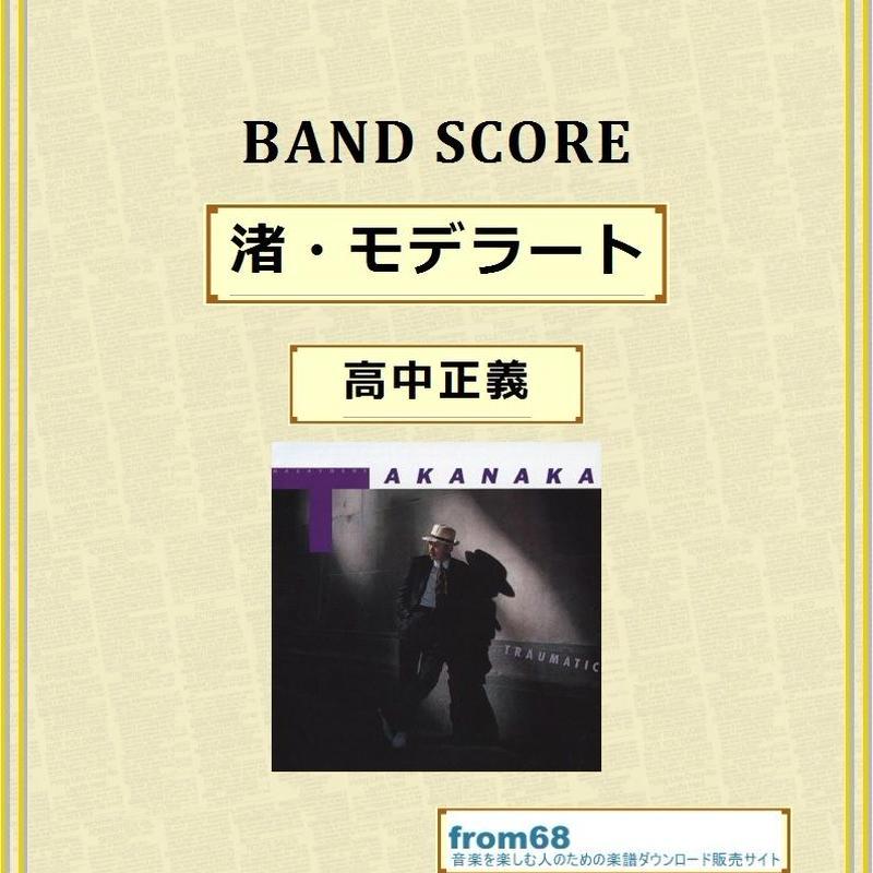 高中正義 / 渚・モデラート バンド・スコア(TAB譜) 楽譜