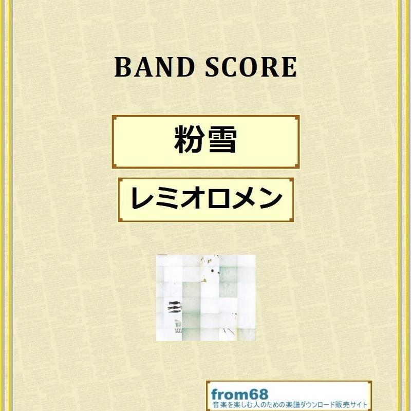 レミオロメン / 粉雪 バンド・スコア (TAB譜)  楽譜