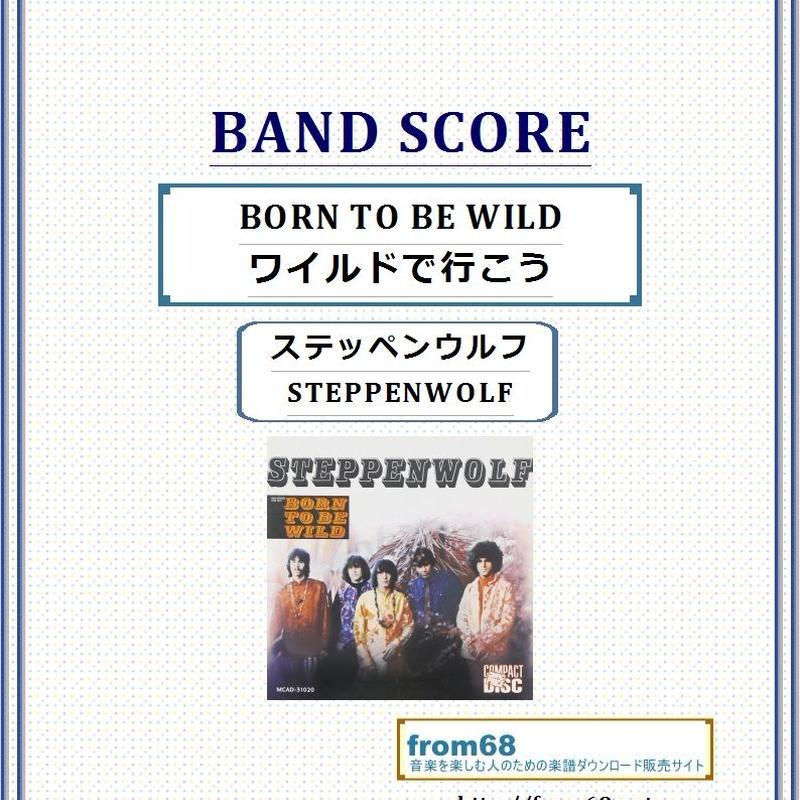 ステッペンウルフ(STEPPENWOLF) / BORN TO BE WILD ( ワイルドで行こう )  バンド・スコア(TAB譜) 楽譜