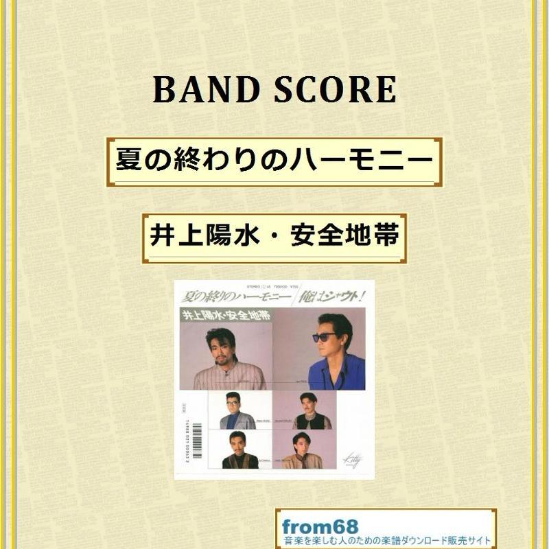 井上陽水・安全地帯  / 夏の終わりのハーモニー バンド・スコア(TAB譜) 楽譜