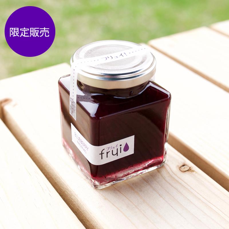 【限定販売】frui(フリュイ)ブルーベリージャム(180g)1個単品