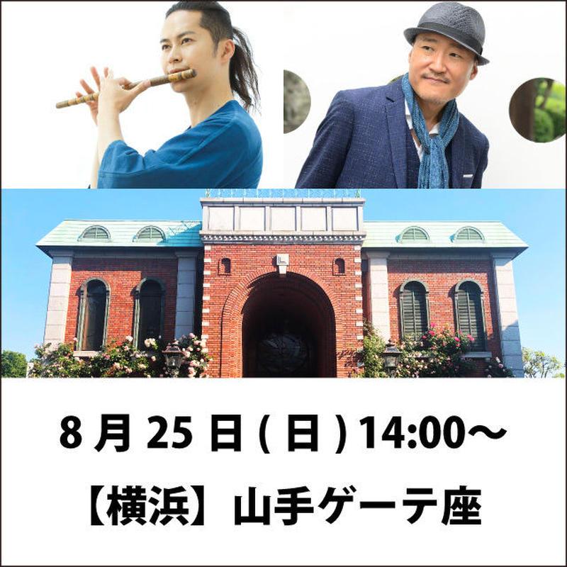 [郵送ticket/前売券] 8/25【横浜】山手ゲーテ座