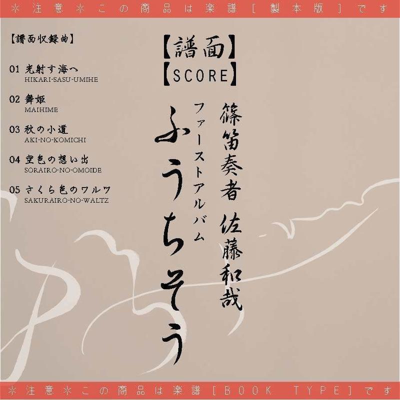 【譜面・score:製本版】1stアルバム「ふうちそう」譜面収録曲:5曲