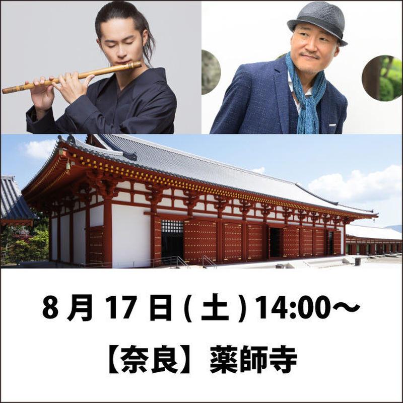 [郵送ticket/前売券] 8/17【奈良】薬師寺