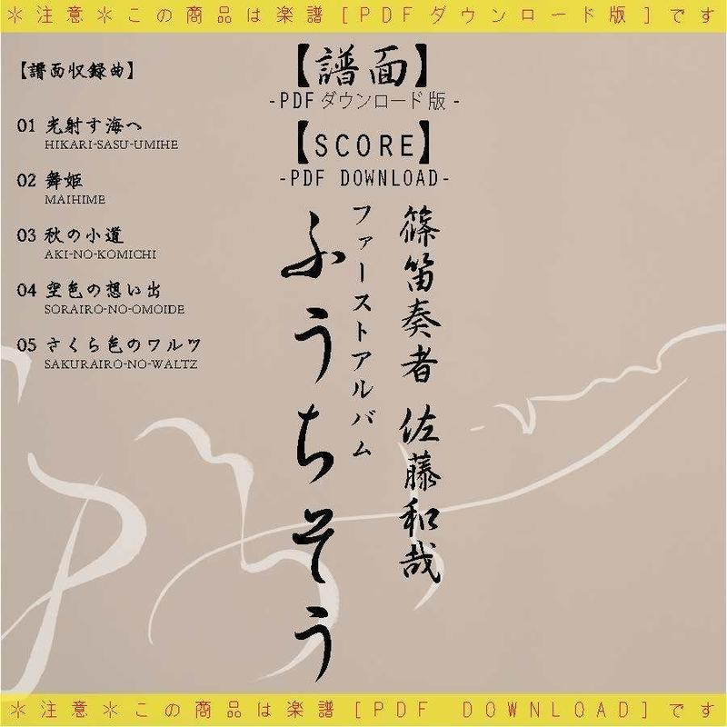 【譜面・score:Download版】1stアルバム「ふうちそう」譜面収録曲:5曲