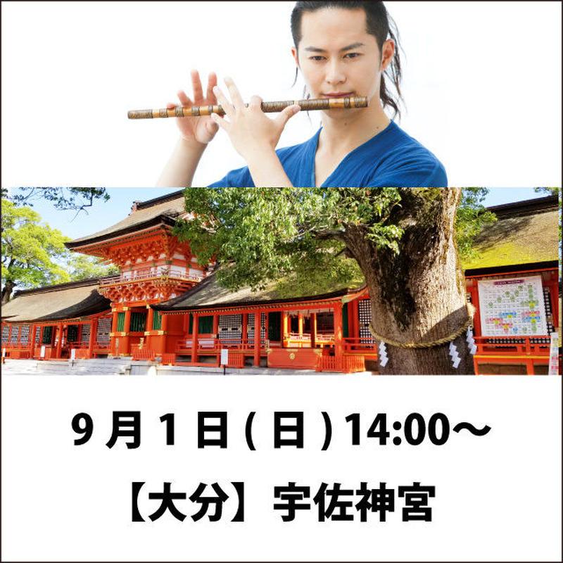 [郵送ticket/前売券] 9/1【大分】宇佐神宮