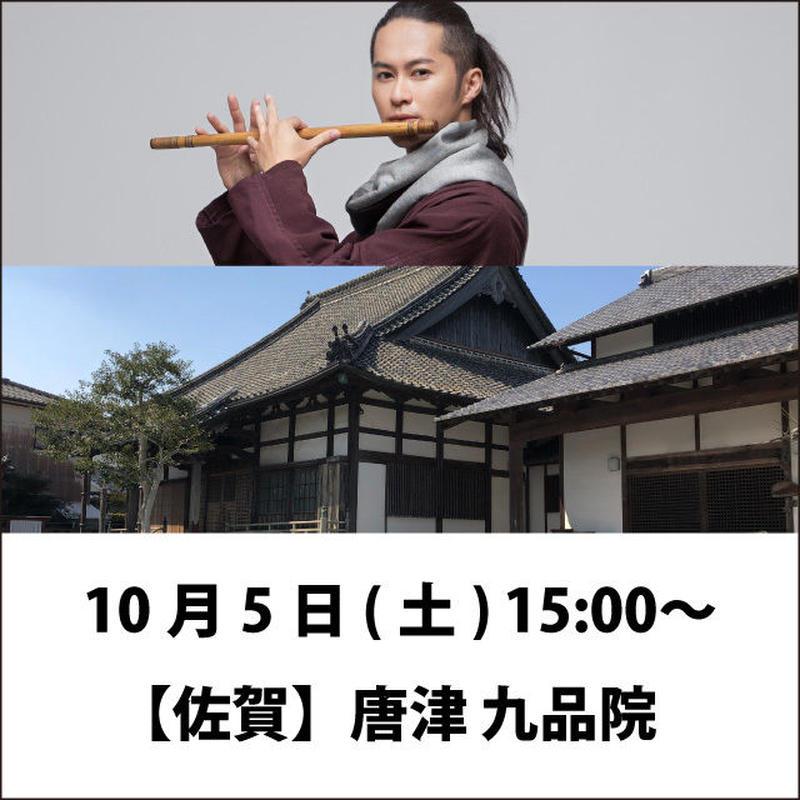 [郵送ticket/前売券] 10/5【佐賀】唐津 九品院