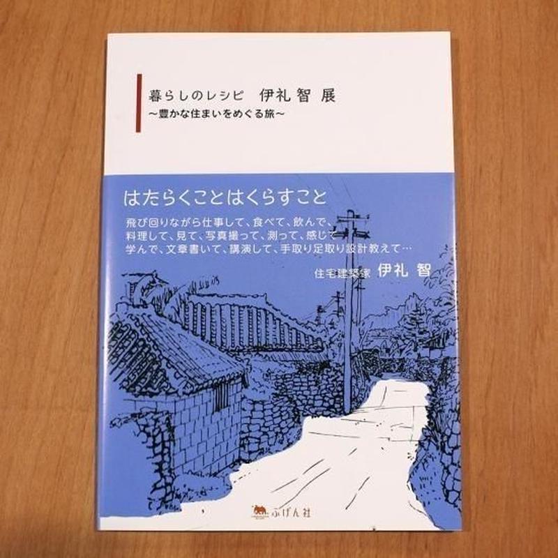 【500部限定】「伊礼智展」公式図録『暮らしのレシピ 豊かな住まいをめぐる旅』