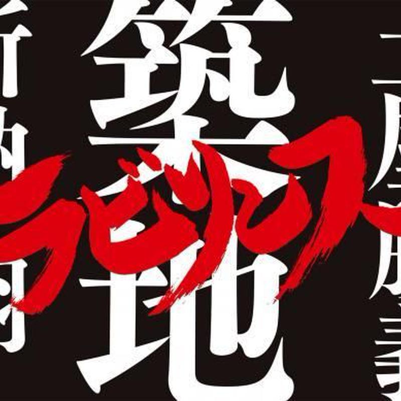土屋勝義・新納翔写真集『築地ラビリンス』