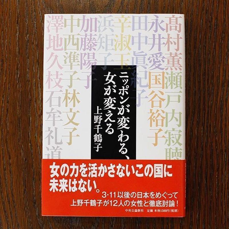 上野千鶴子『ニッポンが変わる、女が変える』