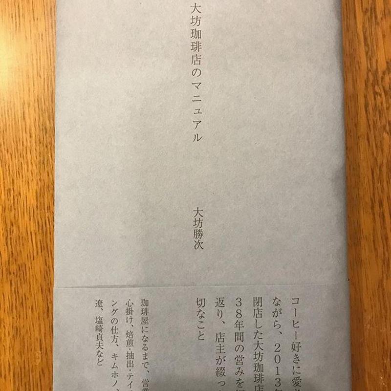 大坊勝次『大坊珈琲店のマニュアル』(サイン入り)