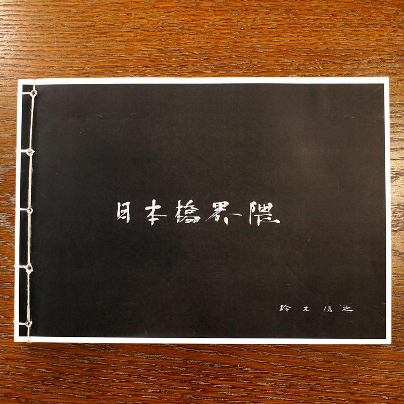 鈴木信之 コピー画集『日本橋界隈』