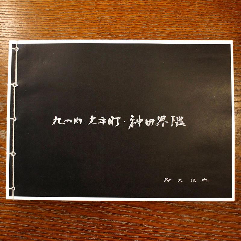 鈴木信之 コピー画集『丸の内・大手町・神田界隈』