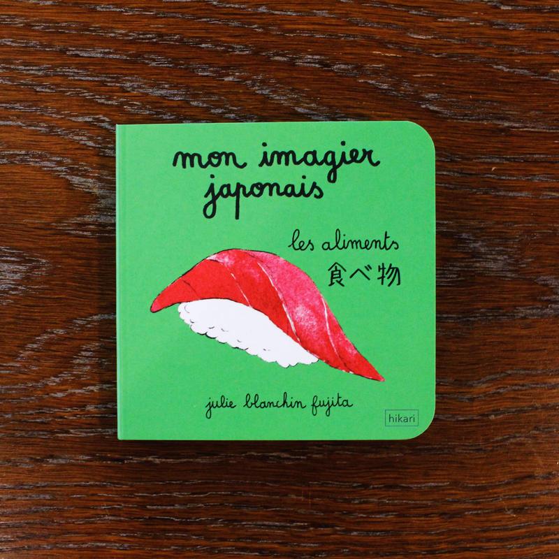Julie Blanchin Fujita『MON IMAGIER JAPONAIS, LES ALIMENTS』(オリジナルカード付)