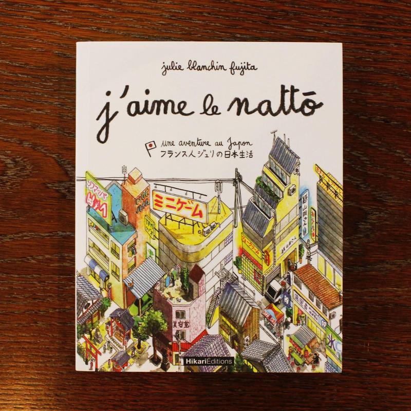 Julie Blanchin Fujita『J'AIME LE NATTÔ』