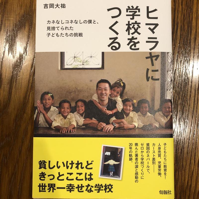 吉岡大祐『ヒマラヤに学校をつくる-カネなしコネなしの僕と、見捨てられた子どもたちの挑戦』