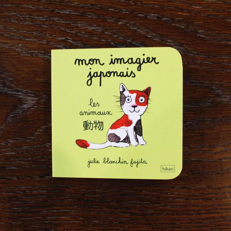 Julie Blanchin Fujita『MON IMAGIER JAPONAIS, LES ANIMAUX』(オリジナルカード付)