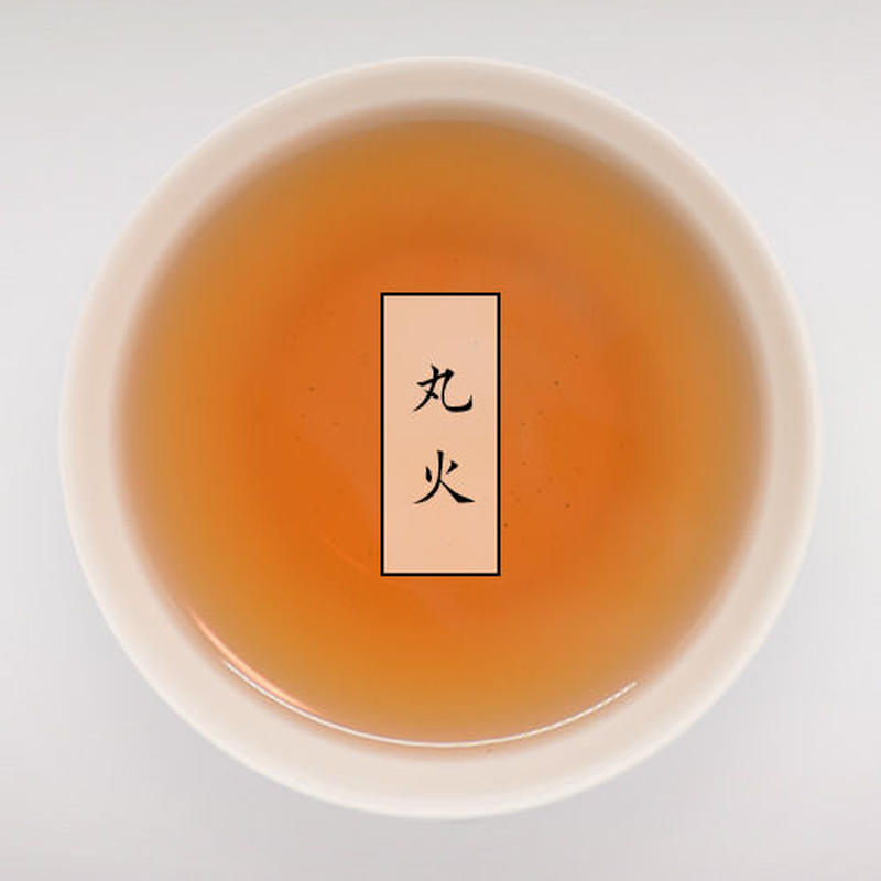 ほうじ茶 丸火 30g