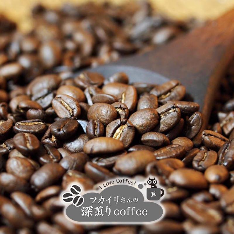フカイリさんの深煎りコーヒー豆 150g入り