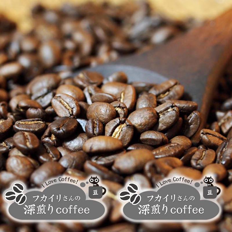 フカイリさんの深煎りコーヒー豆 150g入り 2袋セット