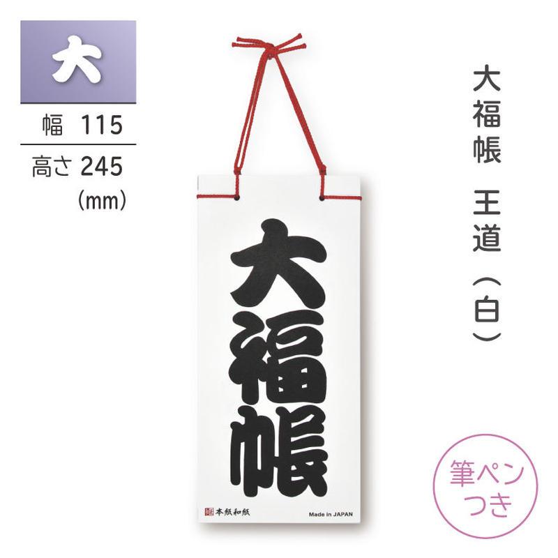 大福帳【大】王道(白)筆ペンつき