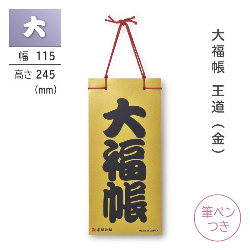 大福帳【大】王道(金)筆ペンつき