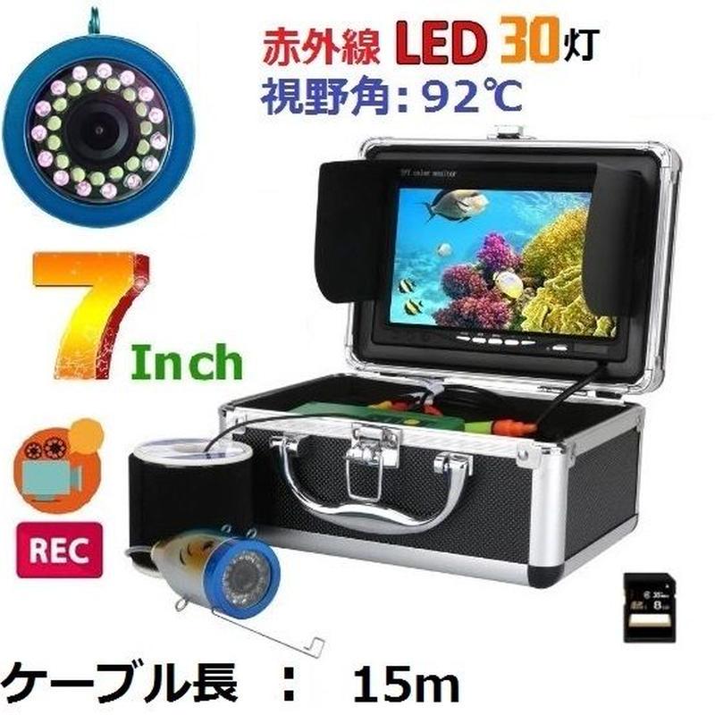水中カメラ 釣りカメラ 赤外線 LED 30灯 アルミ製カメラ 録画 7インチモニター 15mケーブル GAMWATER